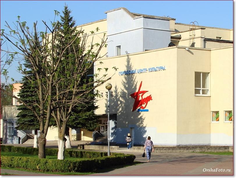 """Городской центр культуры """"Победа"""" в Орше"""