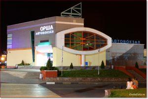 Фото Орши – автовокзал вечером