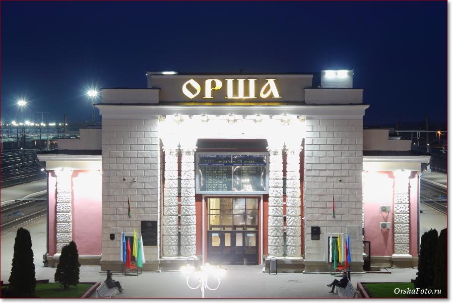 Фото Орши – фасад вокзала летним вечером