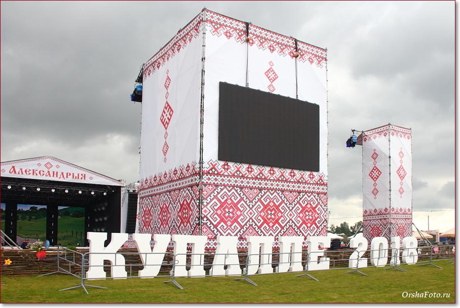 Фестиваль Купалле 2018 в Александрии, Беларусь 3