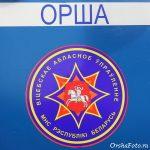 Логотип пожарной службы города Орша