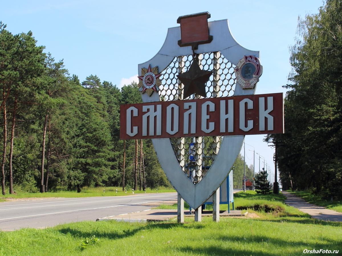 Смоленск, Стела — OrshaFoto.ru